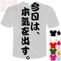 河内國製作所「今日は、本気を出す。Tシャツ」全5色。センテンス系おもしろTシャツおもしろてぃしゃつドライTシャツメール便は送料無料
