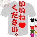 河内國製作所 「いいねください。Tシャツ」全5色。センテンス系インスタ、ツイッター、SNSおもしろTシャツ 文字T-shirt おもしろてぃーしゃつ 半袖ドライTシャツ メール便は送料無料