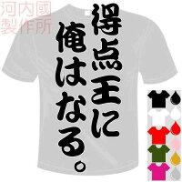河内國製作所「得点王に俺はなる。Tシャツ」全5色。センテンス系おもしろTシャツ文字T-shirtおもしろてぃーしゃつ半袖ドライTシャツメール便は送料無料
