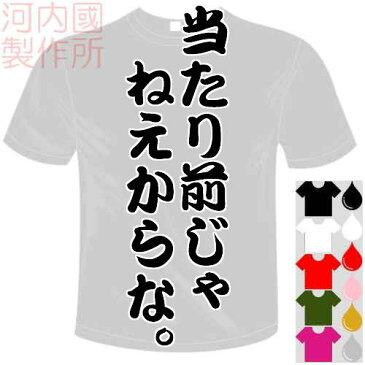河内國製作所 「当たり前じゃねえからな。Tシャツ」全5色。センテンス系おもしろTシャツ 文字T-shirt おもしろてぃーしゃつ 半袖ドライTシャツ 加藤浩次、山本圭壱、極楽とんぼ、めちゃイケ。メール便は送料無料