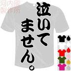 河内國製作所 「泣いてません。Tシャツ」全5色。センテンス系おもしろTシャツ 文字T-shirt おもしろてぃーしゃつ 半袖ドライTシャツ ボクシング、村田諒太応援Tシャツ。メール便は送料無料