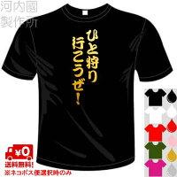 河内國製作所「ひと狩り行こうぜ!Tシャツ」全5色。センテンス系おもしろTシャツ文字T-shirtおもしろてぃーしゃつ半袖ドライTシャツメール便は送料無料