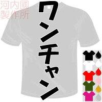 河内國製作所「ワンチャンTシャツ」全5色。まじまんじおもしろTシャツ文字T-shirtおもしろてぃーしゃつ半袖ドライTシャツメール便は送料無料
