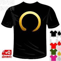 オリジナルオーダー漢字別注Tシャツ(カラー5色)一文字バックプリントTシャツお好きな漢字1文字で作成可能送料無料河内國製作所