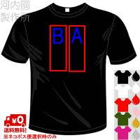 オリジナル簡単セミオーダー2行文字Tシャツ(カラー5色)おもしろTシャツ。ユニフォーム、イベントやコンサート、体育祭、文化祭に最適。送料無料河内國製作所