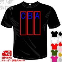 オリジナル簡単セミオーダー3行文字Tシャツ(カラー5色)おもしろTシャツ。ユニフォーム、イベントやコンサート、体育祭、文化祭に最適。送料無料河内國製作所