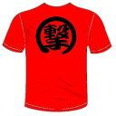 三浦様専用オリジナルTシャツ 「撃Tシャツ」(両面)河内國製作所