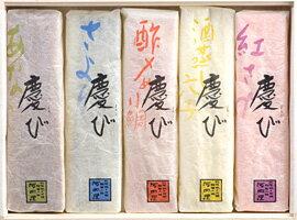 慶び 5本入り  かまぼこ 蒲鉾 練り物 すり身 おつまみ 惣菜 ギフト かわいい 加工品