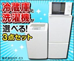 ★選べる高年式★中古家電3点セット[冷蔵庫・洗濯機・電子レンジ]