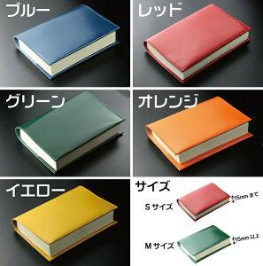 フルベジタブルタンニン皮革使用、本の厚みに応じて2サイズご用意!名入れも可能(別途レーザー...