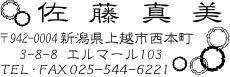 当店売れ筋住所印/和風模様のオリジナル雅印/年賀状や封筒に押すキレイな印面の住所スタンプ/wa2-雪輪/送料無料/ブラザースタンプ2260[本日発送][スタンプ][即日][シャチハタ][本日発送][ゴム印][イラスト入り][はんこ]