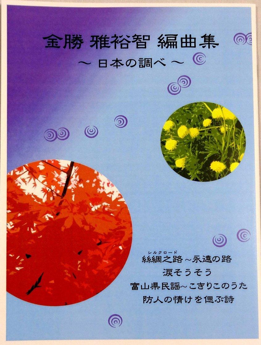 金勝雅裕智 編曲 箏曲 楽譜 日本の調べ (送料など込)