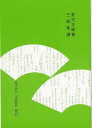 野村正峰 作曲 箏曲 楽譜 壱越六段 (三絃・二上がり / 本調子 )  (送料など込)