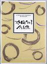 砂崎知子 編曲 箏曲 楽譜 皆で歌おうメドレー  花・ふるさと・上を向いて歩こう (送料など込)