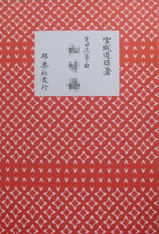 宮城道雄 著 箏譜 琴 楽譜 秋の言の葉 (替手つき) AkiNoKotonoha (送料など込)