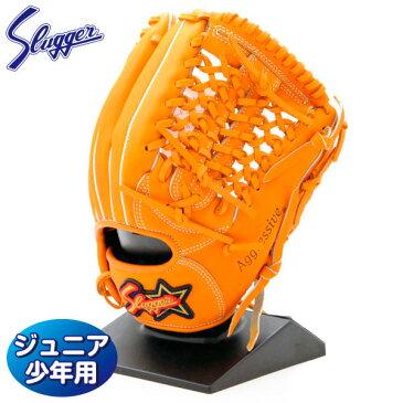 久保田スラッガー 軟式 グローブ ジュニア 野球 右投げ KSN-J4 オレンジ