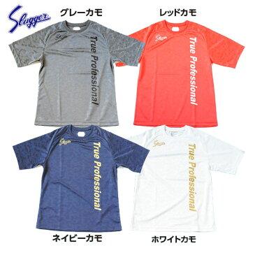 久保田スラッガー Tシャツ 半袖 ウェア 野球 G-07 カモ柄 メール便送料無料
