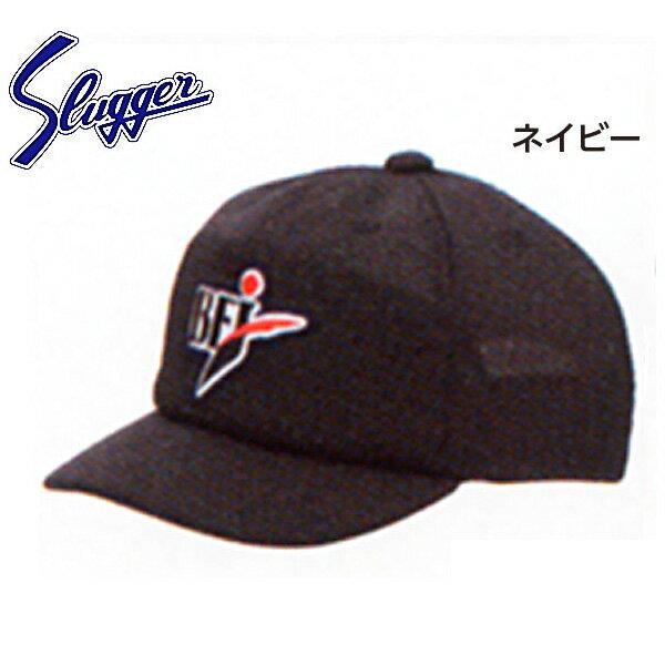 久保田スラッガー ウェア 野球 アンパイア 審判 帽子 BFJ-12 BFJライセンス