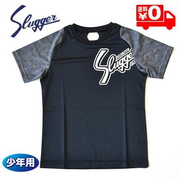 久保田スラッガー Tシャツ ジュニア 半袖 野球 ウェア カモフラージュ ブラック×グレー G-08J メール便送料無料