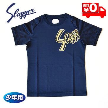 久保田スラッガー Tシャツ ジュニア 半袖 野球 ウェア カモフラージュ ネイビー G-08J メール便送料無料