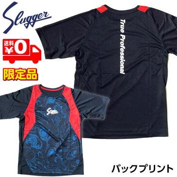 久保田スラッガー ウェア 野球 Tシャツ 半袖 限定 G19-NV ネイビー メール便送料無料