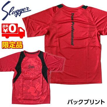 久保田スラッガー ウェア 野球 Tシャツ 半袖 限定 G19-RD レッド メール便送料無料