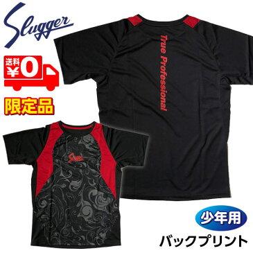 久保田スラッガー ウェア ジュニア 野球 Tシャツ 半袖 限定 G19J-BK ブラック メール便送料無料