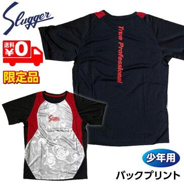 久保田スラッガー ウェア ジュニア 野球 Tシャツ 半袖 限定 G19J-GR グレー メール便送料無料
