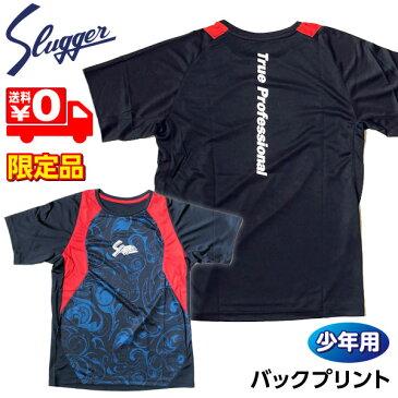久保田スラッガー ウェア ジュニア 野球 Tシャツ 半袖 限定 G19J-NV ネイビー メール便送料無料