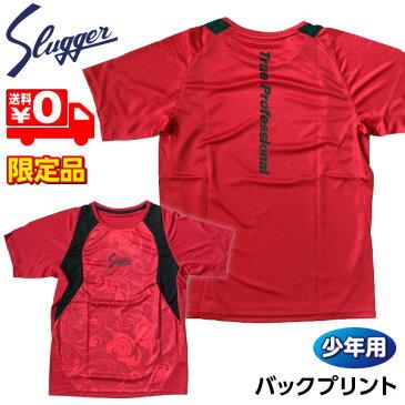 久保田スラッガー ウェア ジュニア 野球 Tシャツ 半袖 限定 G19J-RD レッド メール便送料無料