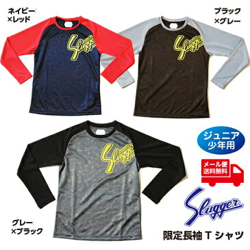 久保田スラッガー ウェア ジュニア 野球 長袖 Tシャツ 限定 OZ17-LJ メール便送料無料
