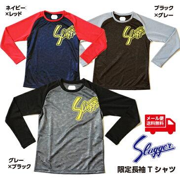 久保田スラッガー 野球 ウエア Tシャツ 長袖 限定 OZ17-L メール便送料無料