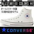 コンバース 100周年モデル メンズレディーススニーカー オールスター100カラーズ ハイカット ホワイト 白 converse allstar 100 colors hi WHITE【送料無料】