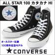 コンバース 100周年モデル メンズレディーススニーカー オールスター100カタカナ ハイカット ブラック 黒 converse allstar 100 katakana hi BLACK【送料無料】