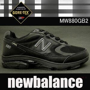【送料無料】ニューバランスゴアテックスウォーキングスニーカーMW880GブラックB2幅広4E【newbalancemw880g】【RCP】