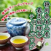 静岡 最高級煎茶 ティーパック 足久保 本山産備長炭火入れ製法 静岡茶 3g×10P 結婚内祝い ギフトお茶 日本茶 来客用
