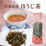ほうじ茶 自家焙煎 川本屋オリジナルブレンド 100g 日本茶 カフェイン少なめほうじ茶ラテにも最適♪ 日本茶 送料無料