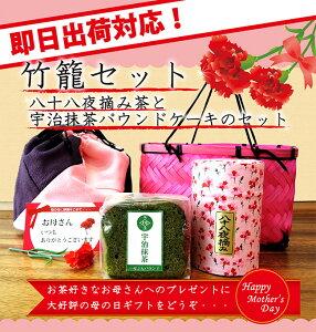 楽天ランキング1位の人気竹籠セットがリニューアル♪不老長寿の縁起のお茶 八十八夜摘み新茶に ...