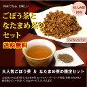 人気NO.1のごぼう茶 と なたまめ茶 お試しセット♪国産 健康茶 送料無料 無…
