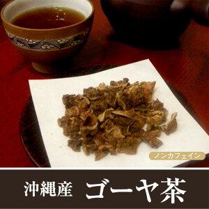 ゴーヤ茶 沖縄県産100% レビューを書いて 増量 サービスノンカフェイン ゴーヤー茶 ダイエット...