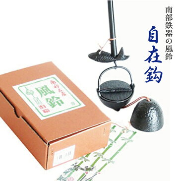 南部鉄器 風鈴「自在カギ」 手作り 岩手産 送料無料