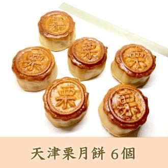 -麻糬橫濱中國城有名的紀念品銷售簡歷 ♪ 烤交付從工廠 ! 我只是不停地再吃 ! 天津板栗月餅實際白栗 () 6 個月