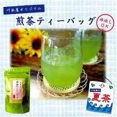 水出し煎茶 静岡茶 ティーパック 15P×6袋