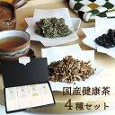 国産健康茶 4種セット 国産にこだわった健康茶4種を贈る【ごぼう茶 黒豆茶 なたまめ茶 ゴーヤ茶】お誕生日 内祝い 即日出荷対応 送料無料 ギフト