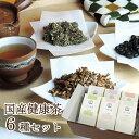 お中元ギフト 国産健康茶 6種セット ごぼう茶 黒豆茶 なたまめ茶 ゴーヤ茶 ビワの葉茶 目薬の木茶 プレゼント 送料無料 御中元