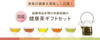 敬老の日 ギフト 国産健康茶8種セットを贈るごぼう茶 黒豆茶 なたまめ茶 ゴーヤ茶 ビワの葉茶 目薬の木茶 よもぎ茶 どくだみ茶プレゼント 送料無料 残暑見舞い
