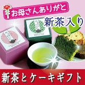母の日 ギフト 新茶2種と自家製スイーツセット 定番静岡茶に加え メディアで話題を独占した掛川茶と人気の自家製パウンドケーキ3種のセットお誕生日 内祝い お土産 ギフト 送料無料