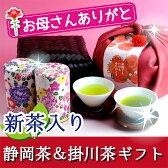 母の日 ギフト 伝説の竹籠付き新茶セットが再販!静岡茶2種を可愛い竹籠とセットで贈ります国産風呂敷ラッピング付き♪【即日出荷対応】【送料無料】ギフトお誕生日 内祝い