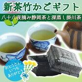 父の日 ギフト お茶 予約受付開始!伝説の竹籠付き新茶セット静岡茶2種を可愛い竹籠とセットで贈ります国産風呂敷ラッピング付き♪【即日出荷対応】【送料無料】ギフトお誕生日 内祝い ギフト