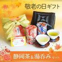 敬老ギフト 早割 伝説の竹かご付きセット 高級静岡茶2種を3...